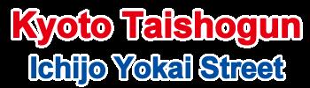 Kyoto Taishogun Ichijo Yokai Street