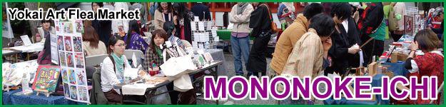 Yokai Art Flea Market Mononoke-Ichi