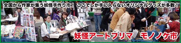大将軍商店街妖怪イベント モノノケ市