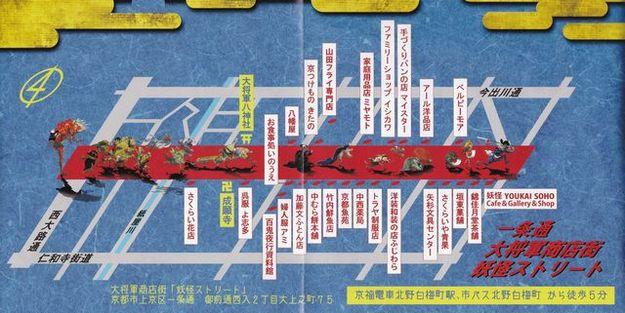 Kyoto Taishogun Shopping Street Store Information