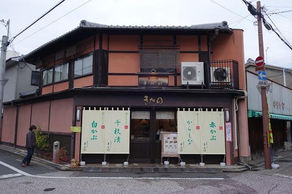 大將軍商場 京都一条妖怪街 京醬菜 北野 (京都醬菜一般)