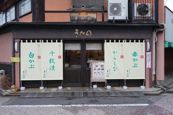 大將軍商場 京都一条妖怪街 京醬菜 北野