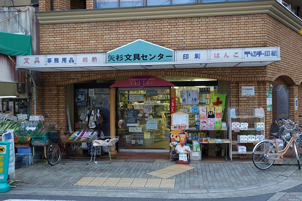 Taishogun shopping street Yasugi Stationery Center