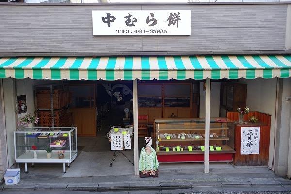 大將軍商場 京都一条妖怪街 中村年糕本鋪 (糖果,年糕,紅米)