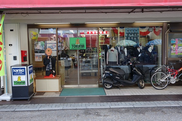 Taishogun Shopping Street Toraya uniform shop