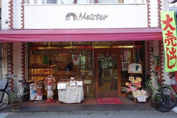 大将軍商店街 手作りパンの店 マイスター