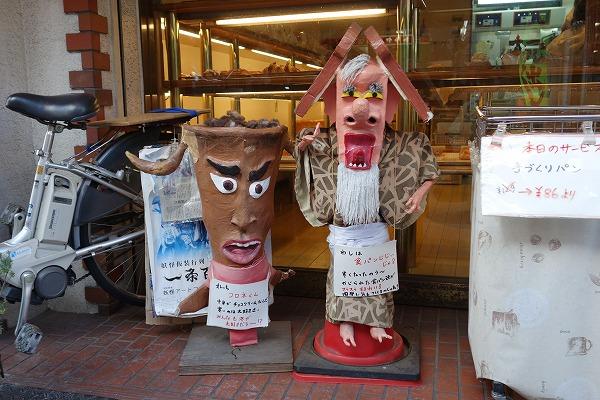 大將軍商場 京都一条妖怪街 自製麵包店 Meister的妖怪