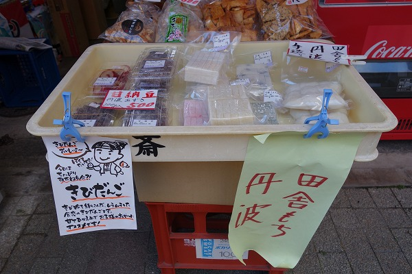 Taishogun Shopping Street Kakitou confection shop
