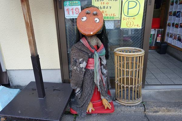 山田炸肉饼店的妖怪 妖怪炸肉餅