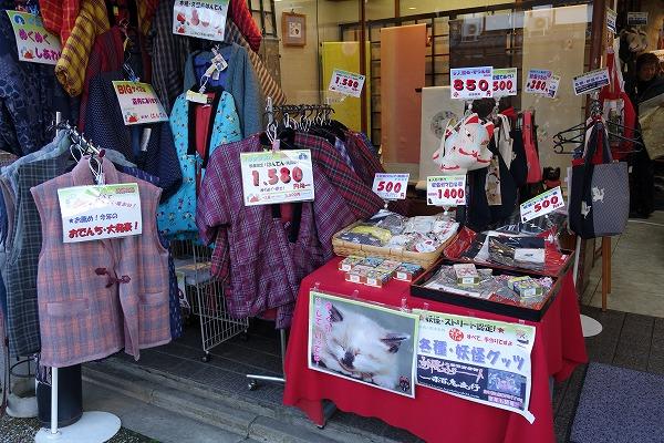 Taishogun Shopping Street Yoshida Kimono shop