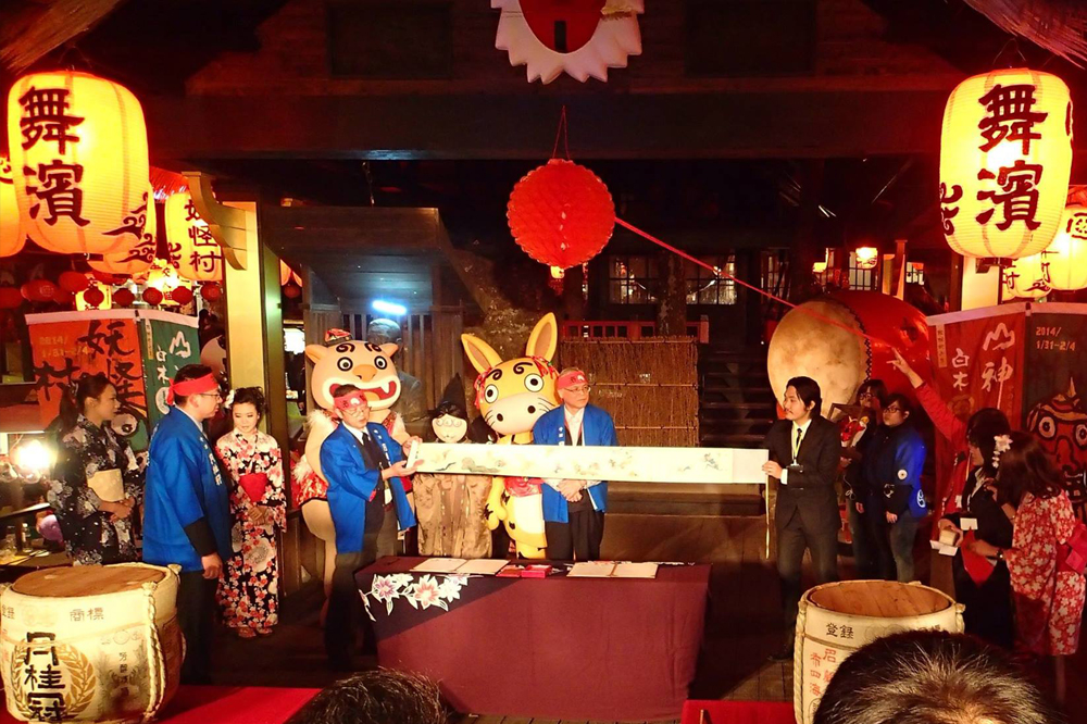 friendship agreement with Taiwan Xitou Monster Village