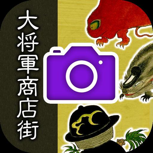 大将軍商店街 妖怪カメラ アプリ