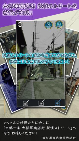 「妖怪カメラ」iPhone,Android用アプリ